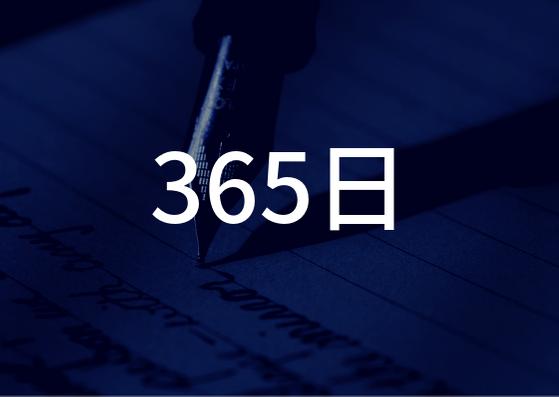「365日」の歌詞学