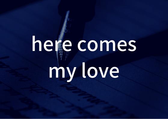 「here comes my love」の歌詞学