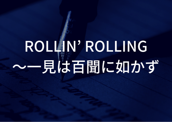 「ROLLIN' ROLLING ~一見は百聞に如かず」の歌詞学