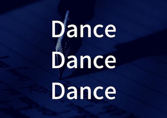 「Dance Dance Dance」の歌詞から学ぶ