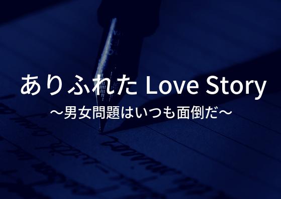 「ありふれた Love Story ~男女問題はいつも面倒だ~」の歌詞から学ぶ