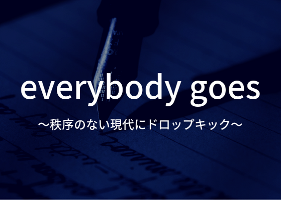 「everybody goes ~秩序のない現代にドロップキック~」の歌詞から学ぶ