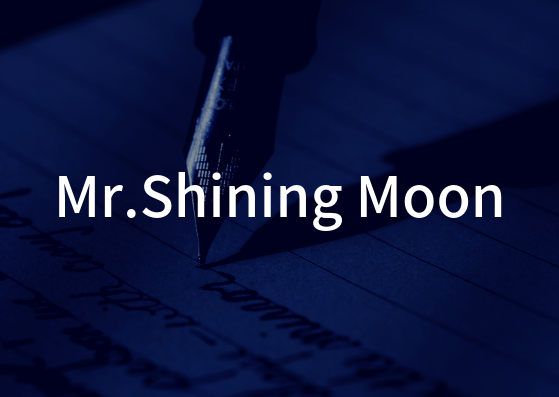 「Mr.Shining Moon」の歌詞から学ぶ