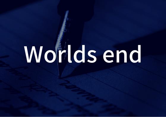 「Worlds end」の歌詞から学ぶ
