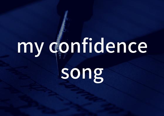 「my confidence song」の歌詞から学ぶ