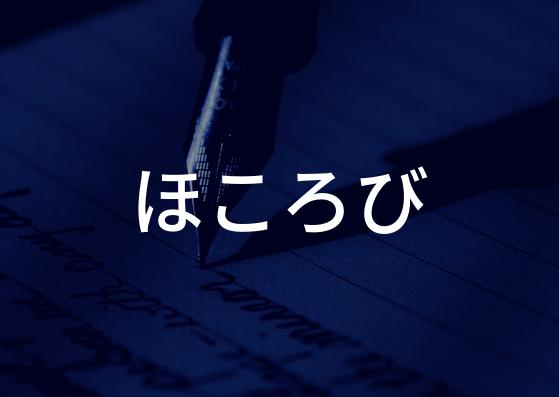 「ほころび」の歌詞から学ぶ