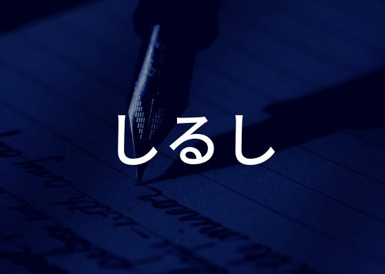 「しるし」の歌詞から学ぶ