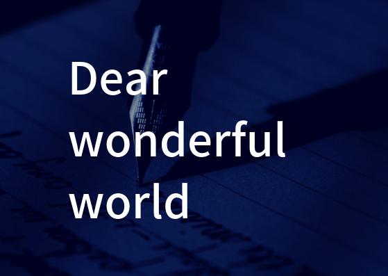 「Dear wonderful world」の歌詞から学ぶ