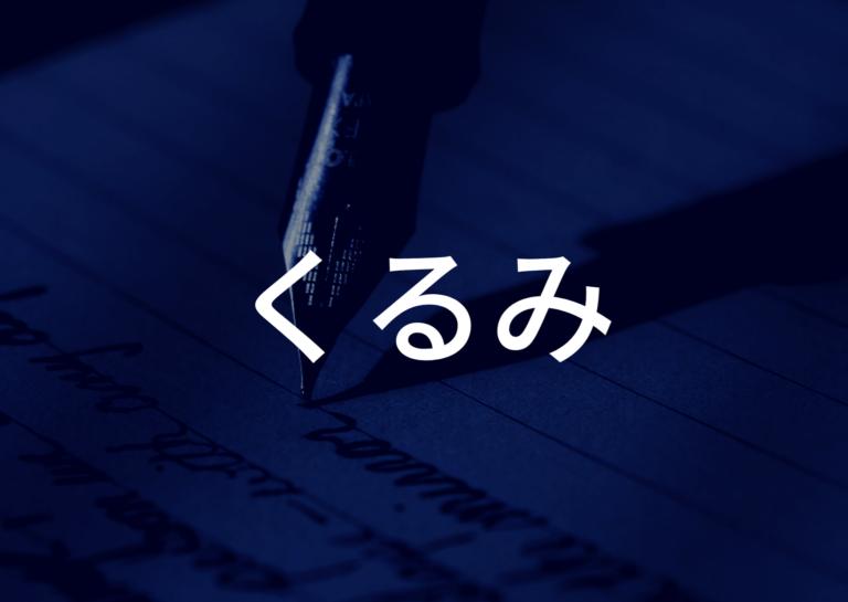 「くるみ」の歌詞から学ぶ