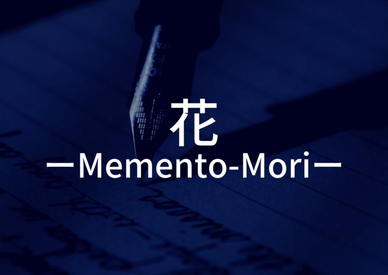 「花 ーMemento-Moriー」の歌詞から学ぶ
