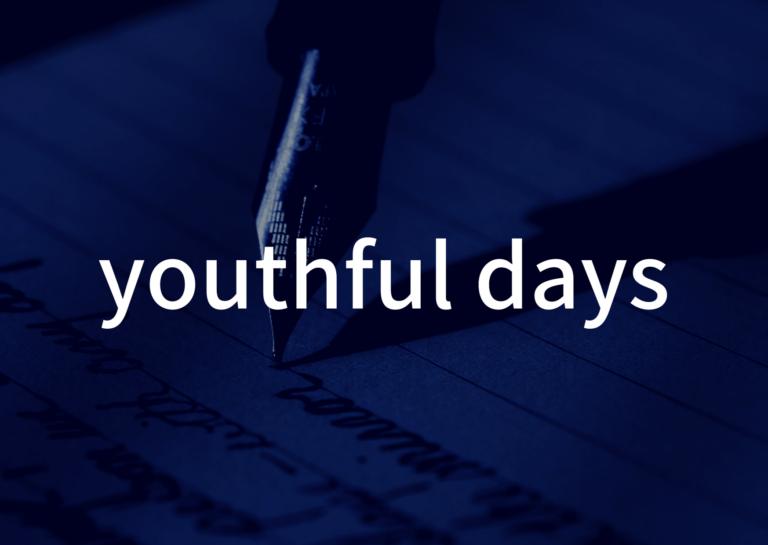ミスチル「youthfuldays」の歌詞イメージ