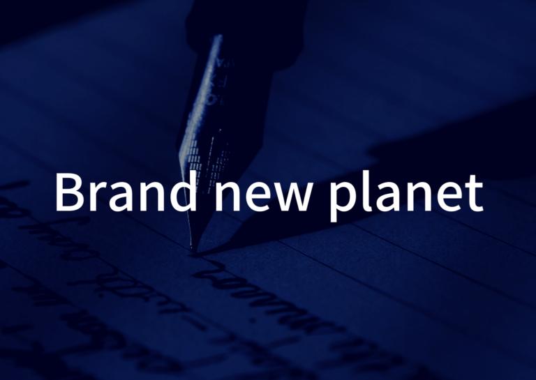 「Brand new planet」の歌詞から学ぶ