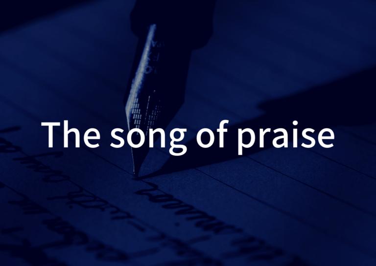 「The song of praise」の歌詞の意味・解釈