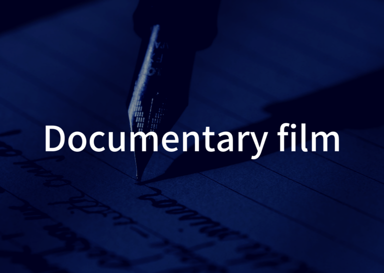 「Documentary film」歌詞の意味・解釈