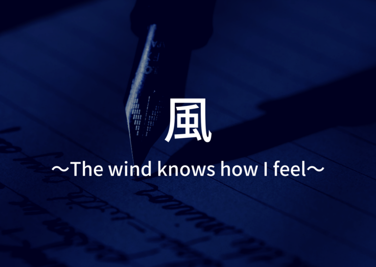「風~The wind knows how I feel~」の歌詞から学ぶ