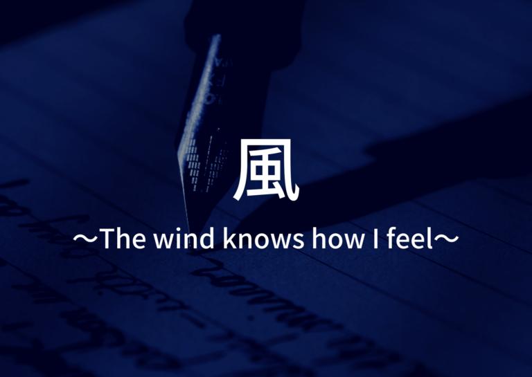 「風~The wind knows how I feel~」の歌詞から学ぶ